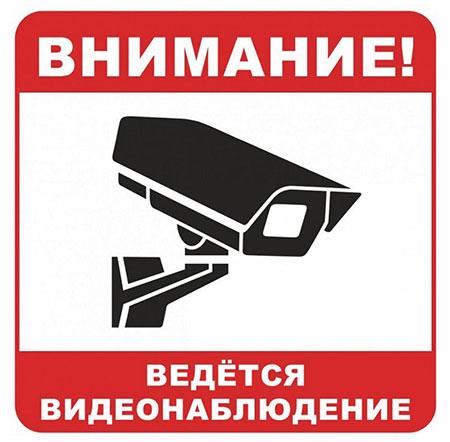 Табличка - ведется видеонаблюдение